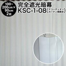 【在庫あるのみ】【アコーディオンカーテン】完全遮光暗幕:KSC-1-08 完全遮光・防炎 クリーム/白 幅100〜200cm×丈90cm×2枚(両開き)