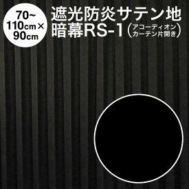 【送料無料】【在庫あるのみ】【アコーディオンカーテン】サテン地両面暗幕:RS-1 遮光1級・防炎 黒/黒 幅70〜110cm×丈90cm×1枚(片開き)