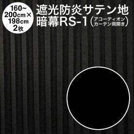 【送料無料】【在庫あるのみ】【アコーディオンカーテン】サテン地両面暗幕:RS-1 遮光1級・防炎 黒/黒 幅160〜200cm×丈198cm×2枚(両開き)