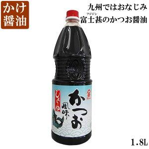 富士甚(フジジン)かつお醤油(1.8L)業務用 かけ醤油(常温)