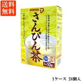 ポッカ さんぴん茶 水出しティーバッグ 10袋入 1ケース 24個入 送料無料 沖縄土産(常温)