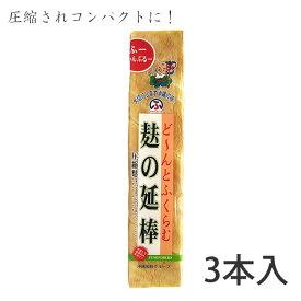 麩久寿 麩の延棒(3本入)圧縮麩 チャンプルー(炒め物)に 沖縄土産(常温)