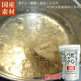 天然だしパック(6g×30袋) 国産の煮干し・昆布・鰹節・ もろみ使用 無添加 1袋約19円(常温)