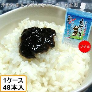 もずくの佃煮(130g)1ケース 48本入 沖縄産もずく使用 送料無料(常温)