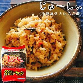 マルちゃん じゅーしー 3個パック(160g×3) 東洋水産 沖縄限定 沖縄料理(常温)