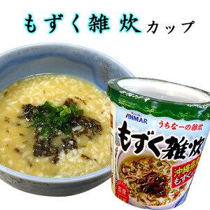 もずく雑炊カップ(39g) 沖縄産もずく使用 インスタント雑炊 即席メシ 沖縄土産(常温)