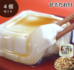 ジーマーミ豆腐(ジーマミー豆腐)4個セット(120g×4個) 甘辛たれ付 送料無料 ピーナッツのとうふ 沖縄土産 [クール便]