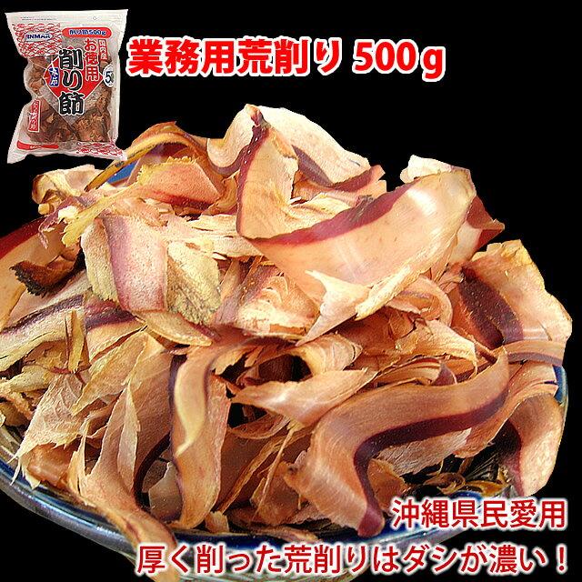 業務用荒削り(500g)厚削り 鰹節 遠赤焙煎 沖縄県民愛用(常温)