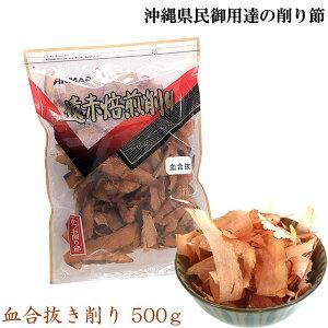 かつお血合抜き削り(500g)鰹節 遠赤焙煎 沖縄県民愛用 業務用(常温)