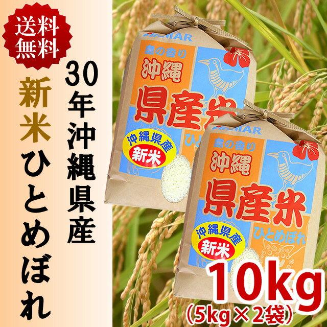 30年産 新米 ひとめぼれ 沖縄県産 10kg(5kg×2袋)送料無料
