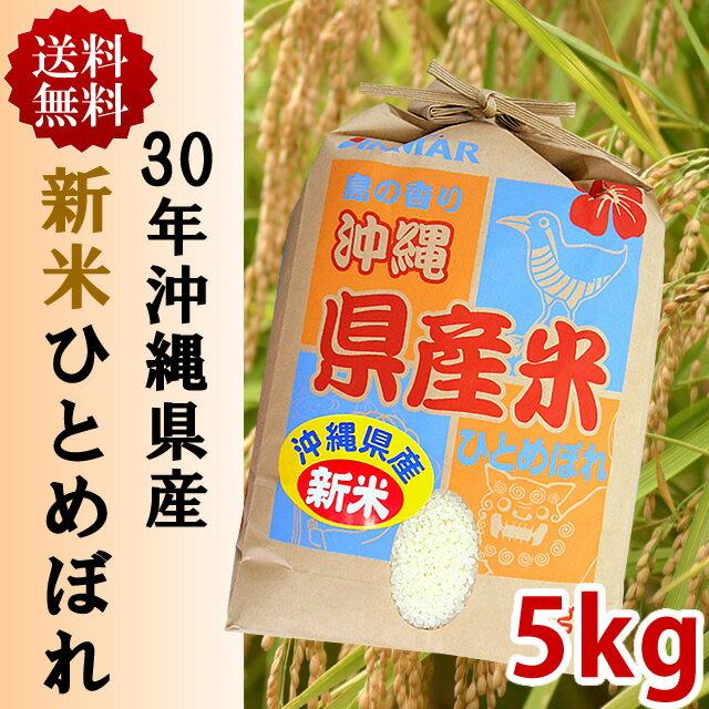 30年産 新米 ひとめぼれ 沖縄県産 5kg 送料無料