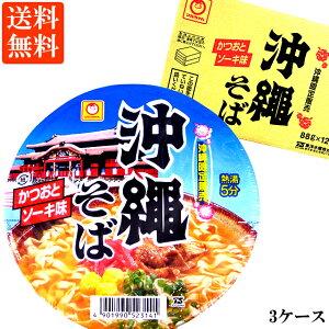 【送料無料】東洋水産(マルちゃん) 沖縄そば カップ麺 かつおとソーキ味 12個入×3ケース 沖縄土産