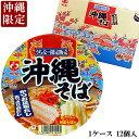 明星 沖縄そば カップ麺 1ケース(84g×12個入) 沖縄土産(常温)