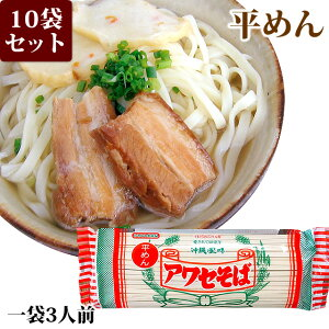 アワセそば 平麺(270g)10袋セット 沖縄そば乾麺 沖縄限定(常温)