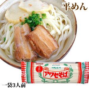 アワセそば 平麺(270g)沖縄そば乾麺 沖縄限定(常温)