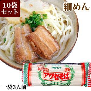 アワセそば 細麺(270g)10袋セット 沖縄そば乾麺 沖縄限定(常温)