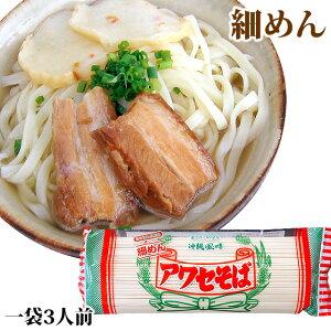 アワセそば 細麺(270g)沖縄そば乾麺 沖縄限定(常温)