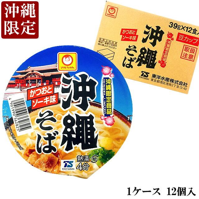 東洋水産(マルちゃん) 沖縄そば まめカップ かつおとソーキ味 1ケース(39g×12個入)沖縄限定 沖縄土産
