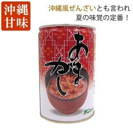 あまがし缶詰 サンコープ(430g) 沖縄風ぜんざい 黒糖の素朴な甘さ 沖縄土産(常温)【スーパーDEAL】