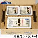 島豆腐(大・小)セット (420g×1/210g×2) アンマー ホクガン 日光工場 送料無料 [クール便] ※代金引換利用不可