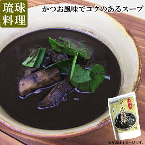 イカスミ汁(500g)イカ墨汁 かつお風味 沖縄料理(常温)