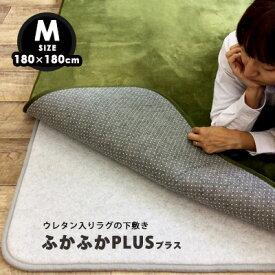 ラグ敷き ラグ ラグマット カーペット 下敷き 正方形 絨毯 床暖対応 滑り止め 洗える ウレタン 下敷きラグ アンミン / ふかふかプラス 180×180cm