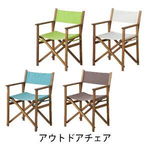 ディレクターズ チェア ディレクターチェア neoa-293 折りたたみ チェア ガーデンチェア 木製 アウトドアチェア キャンプ ガーデンファニチャー いす チェアー 椅子 ガーデニング 庭 屋外 木