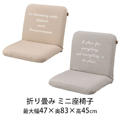 フロアチェア 座椅子 ミニ座椅子 リクライニング コンパクト おしゃれ 14段階 一人暮らし 一人用 カジュアル 送料無料 座いす 北欧 アンミン / RKC-171