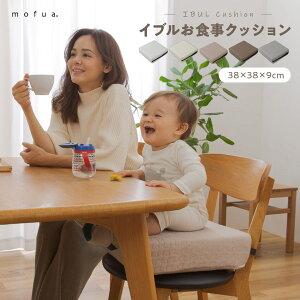 お子様用 お食事クッション クッション シートクッション チェアクッション ベビーイブル キッズチェア ベビーチェア 子供 いす用 イス用 北欧 アンミン / mofua(モフア) イブル CLOUD柄 高さ調