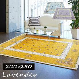 ラグ ラグマット 洗える ウォッシャブル シェニール ゴブラン カーペット 絨毯 rug ragu 夏 春 サマーラグ ダイニング リビング 上品 おしゃれ 北欧 アンミン / ラベンダー #2023 200×250cm