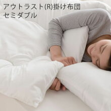 快適温度を保つアウトラスト(R)掛け布団/セミダブル