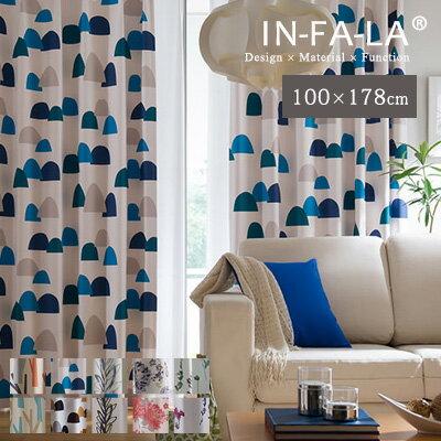 カーテン 遮光 2級 遮光形状記憶 ウォッシャブル 洗える ドレープ 北欧 新生活 ナチュラル IN-FA-LA 北欧デザインカーテンシリーズ 遮光カーテン2枚組/100×178cm アンミン