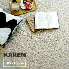 日本製 ラグ ラグマット ニットラグ 冬 あったか マット カーペット 絨毯 じゅうたん おしゃれ 防ダニ 洗える ウォッシャブル ホットカーペットカバー 床暖房対応 北欧 国産 185×185 アンミン / カレン 185×185cm