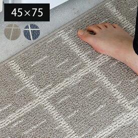 玄関マット マット 室内 屋内 おしゃれ 洗える HOT・床暖房 滑り止め エントランス 玄関 防ダニ シンプル ナチュラル コルネ 綿混 北欧 アンミン / colne. Grid(グリッド) 45×75cm