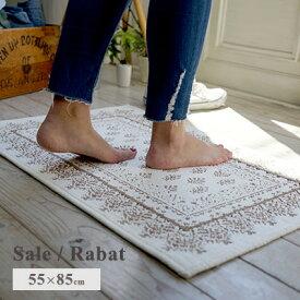 玄関マット マット 室内 屋内 エントランス おしゃれ インド綿 綿 カランバン織り スミノエ 北欧 ブルー ベージュ アンミン / サレ ラバト 55×85cm