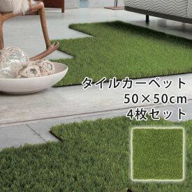 芝生 グリーン グラス 日本製 タイルカーペット カーペット タイル スミノエ カーペットタイル 防炎 遊び毛防止加工 北欧 アンミン / ホームタイル R-9000 SHIBAFU 約50×50cm 同色4枚セット