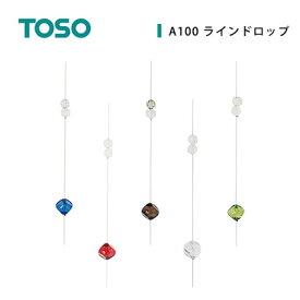 カーテン上部から吊り下げて楽しむカーテンアクセサリー カーテンアクセサリー おしゃれ アクリル 装飾 TOSO トーソー アンミン / ラインドロップ A100