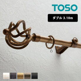 カーテンレール 装飾レール TOSO トーソー おしゃれ アンティーク クラシカル シンプル リビング アンミン / クラスト19 ダブル 3.10m