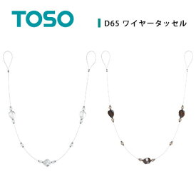 タッセル カーテンアクセサリー おしゃれ TOSO トーソー リビング カーテンホルダー アンミン / ワイヤータッセル D65