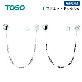 タッセル カーテンアクセサリー おしゃれ TOSO トーソー リビング カーテンホルダー ガラス マグネット 安全対策品 アンミン / マグネットタッセルA