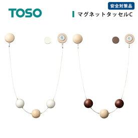 タッセル カーテンアクセサリー おしゃれ TOSO トーソー リビング カーテンホルダー ガラス マグネット 安全対策品 アンミン / マグネットタッセルC