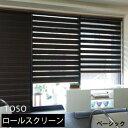 カーテンレールにも取り付け可能な調光ロールスクリーン/ベーシックタイプ ブラインドとロールスクリーンの機能をあわ…