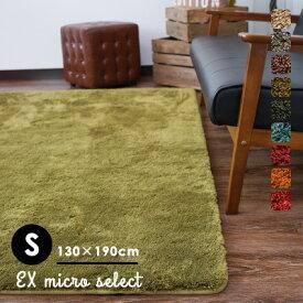 【在庫処分】ラグ ラグマット カーペット 絨毯 じゅうたん おしゃれ 洗える 滑りにくい オールシーズン 床暖房・HOTカーペット対応 グリーン 北欧 リビング アンミン / EXマイクロセレクト 130×190cm