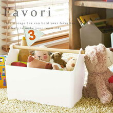 【Favori(ファボリ)】収納ボックス