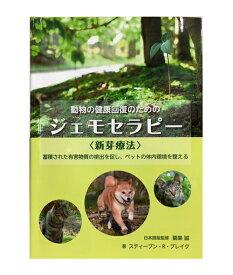 動物の健康回復のための ジェモセラピー〈新芽療法〉