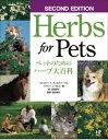 Herbs for Petsペットのためのハーブ大百科