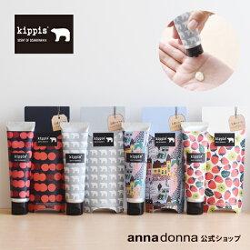キッピス 3種のシアのハンドクリーム (40g)| annadonna アンナドンナ kippis ハンドクリーム ハンド クリーム ダリヤ 香り シア シアバター 女性用 女性 肌 手 ギフト プレゼント 北欧 デザイン 日本製 かわいい 可愛い