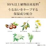 99%以上植物由来原料