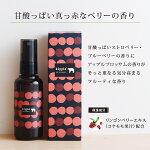 キッピス髪と肌のオイルミスト甘酸っぱい真っ赤なベリーの香り