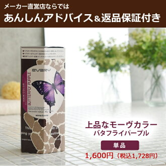 Anna Donna every hair color Butterfly purple